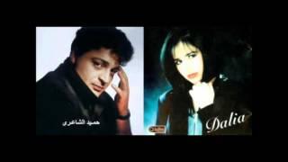 تحميل اغاني روحي حميد الشاعري وداليا MP3