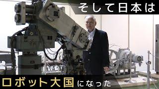 そして日本はロボット大国になったの動画へ