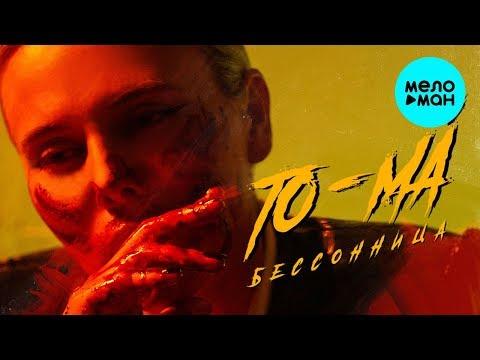 To-ma -  Бессонница (Single 2019)