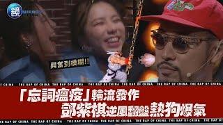 鏡娛樂 新說唱2019》「忘詞瘟疫」輪流發作 鄧紫棋逆風翻盤熱狗爆氣