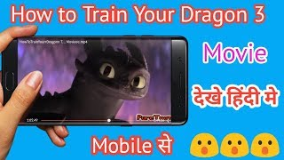 How to Train Your Dragon 3: The Hidden World in Hindi Dubbed Full Movie by Mr.KING
