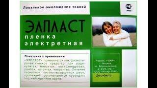 Элпласт (ПОЛИМЕДЭЛ) в уп 5 шт 125х90 от компании Сообщество Активного Долголетия - видео