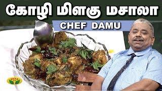 Chef Damu's கோழி மிளகு மசாலா | Pepper Chicken Masala | Adupangarai | Jaya TV