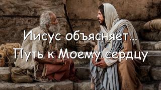 Иисус объясняет… Путь к Моему сердцу