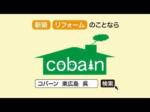 『猫に小判、家はコバーン』リフォーム・注文住宅・不動産の事ならコバーンにお任せください!