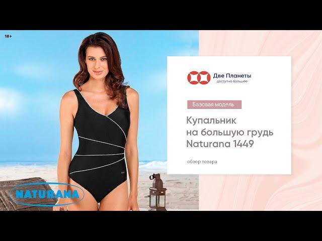 Видео Купальник NATURANA 1449, Черный