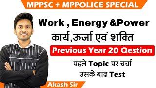 Work , Energy &Power (कार्य ,उर्जा एवं शक्ति )   Science Previous Year 20 Question   MPPSC ,MPPOLICE