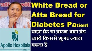 Which Bread is better for Diabetes Patient White  Bread Brown Atta Multigrain Effect on Sugar