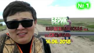 Рыбалка  2018 в Казахстане|Обзор с рыбных мест №63|Рыбалка в области|GGGKasier