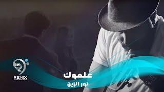 اغاني طرب MP3 فاروق الخطيب ونور الزين - علموك ( بالكلمات حصريا ) 2019 تحميل MP3