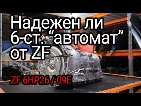 Все проблемы и слабости АКПП ZF 6HP26, который ставили на BMW, Jaguar, Range Rover, Bentley и т.д.