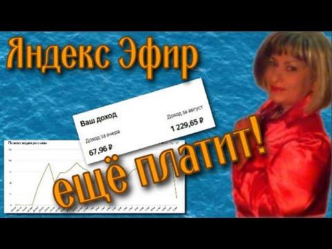 Яндекс ЭФИР закрыт а ДЕНЬГИ капают