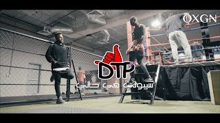 سيبوني في حالي - DTP [ Official Video ]