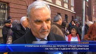 Столичани излязоха на протест срещу недобросъвестни практики на ЧСИ-тата