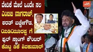 DK Shivakumar Speech At Congress Public Meeting At Hoskote |Karnataka By Election |YOYO Kannada News