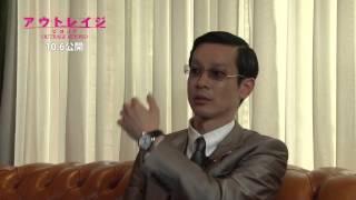 映画『アウトレイジビヨンド』加瀬亮インタビュー