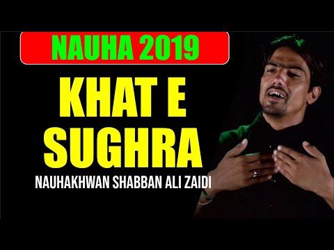 खते सुग़राKhat E SughraShabban Ali ZaidiNohey 2019-1441 Hijri
