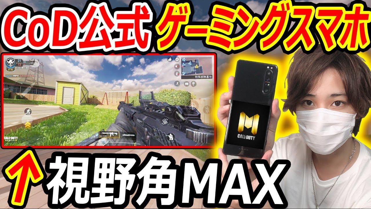 #スマホ #ゲーム 【CoD:MOBILE】CoD公式のゲーミングスマホが、視野角MAXがマジで別ゲーw【CoDモバイル:実況者ジャンヌ】