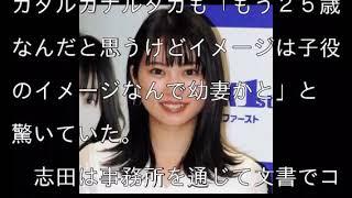 「14才の母」志田未来結婚⁈