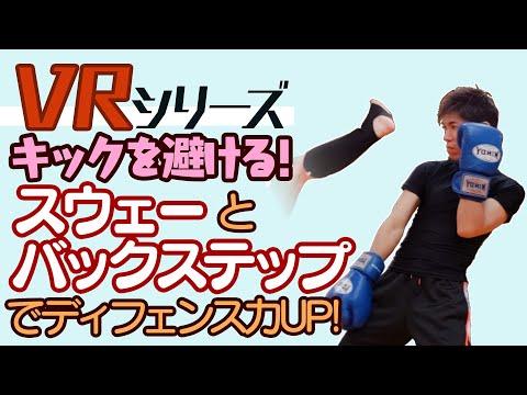 【VRキックボクシングテクニック】キックを避ける! スウェーとバックステップを練習してディフェンススキルUP!