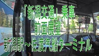 路線バスでお散歩!「新潟交通」乗車 前面展望 新潟駅~佐渡汽船ターミナル。