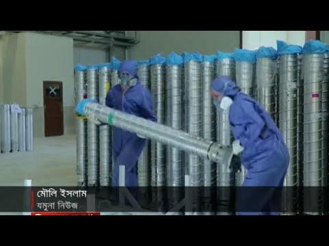 ইরানের গবেষণা থেকে পরমাণু কেন্দ্রে রূপান্তরিত হলো 'ফোর্দো' | Jamuna TV