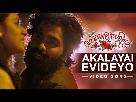 Akalayai Evideyo song - Chemparathippoo