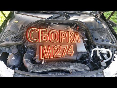 Сборка и первый запуск двигателя Mercedes M274 за 10 минут