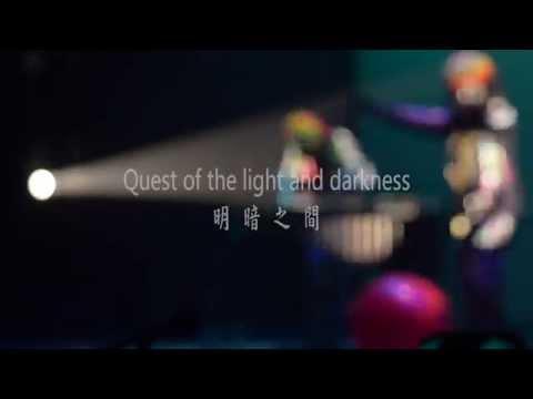 《明暗之間》