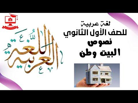 لغة عربية للصف الأول الثانوي 2021 ( ترم 2 ) الحلقة 3 - نصوص : البيت وطن
