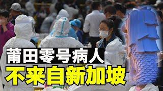 莆田零号病人不来自新加坡,隔离期间感染可能性高,福建德尔塔疫情传播,14万人从疫区流出【时事追踪】