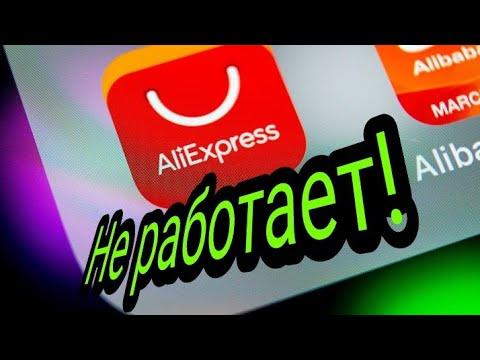 AliExpress товар не доставляют в выбранную страну