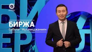 Биржа Ерболат Мұхамеджановпен | 14.04.2017