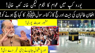 Harf e Raaz with Orya Maqbool Jan   Part 01   19 July 2021   Neo News