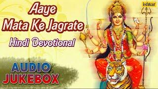 Navratri Special : Aaye Mata Ki Jagrate || Hindi Devotional