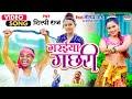 VIDEO | गरईया मछरी | #Shilpi Raj |#Neelam Giri, Pallavi Giri | Garaiya Machhari | Bhojpuri Song 2021