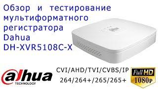 Dahua DH-XVR5108C-X - обзор и тестирование мультиформатного видеорегистратора
