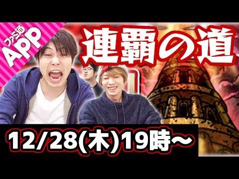 【モンストLIVE】タイガー桜井&宮坊が連覇の道を攻略!