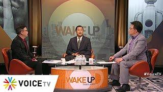 Wake Up Thailand 18 กันยายน 2562