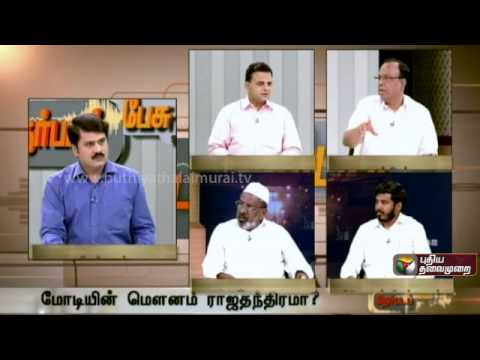 Nerpada Pesu (13/12/2014):A debate on Prime Minister maintaining silence on key issues