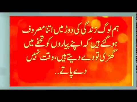 Anmol moti in aqwal e zareen Golden words//best quotes achi batain in Urdu