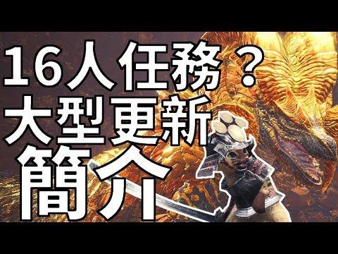 【MHW】爛輝龍!新地圖!16人大型任務?大型更新簡介