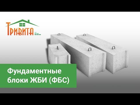 Фундаментные блоки ЖБИ (ФБС) - размеры, классификация, марки, ДСТУ