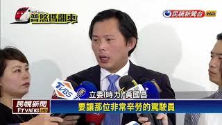 通聯紀錄曝光普悠瑪究責 鹿潔身請辭10/25起生效-民視新聞