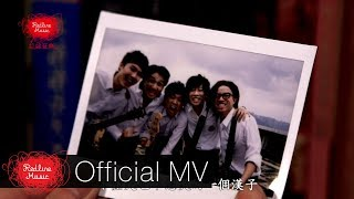 Supper Moment - 小伙子 Official MV
