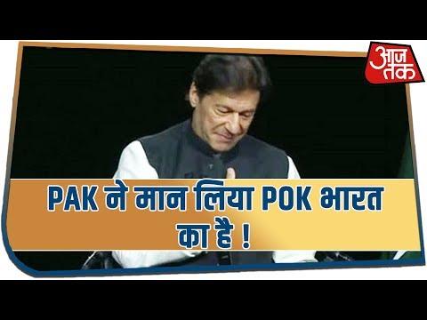 Imran Khan को भी लग रहा है PoK में भारत कुछ बड़ा करने वाला है । छटपटाता Pakistan