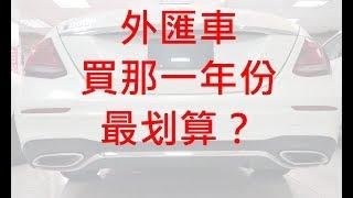 外匯車小常識:買那一年份的進口車價格與規格最划算