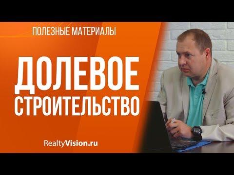 Долевое строительство. Консультация юриста. [RealtyVision.ru]
