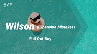 Wilson (Expensive Mistakes) - Fall Out Boy Lyrics (Eng/Kor)