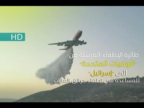 طائرة الإطفاء المبعوثة من الولايات المتحدة الى 'إسرائيل'